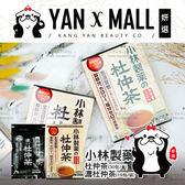 【妍選】日本 原廠正貨 小林製藥 杜仲茶(30包/盒)|濃杜仲茶(15包/袋)
