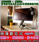 《映像數位》鐵三角AT2020USB+ / ATHM30x 靜電型電容式麥克風+專業型監聽耳機【全新公司貨】*