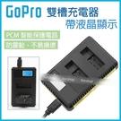 【妃凡】GoPro 雙槽充電器 帶液晶顯示 AHDBT-501 GoPro Hero 8/7/6/5 雙充 USB 77