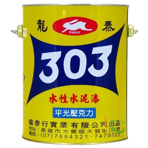 【漆寶】龍泰303水性平光「06彩綠」(1公升裝)