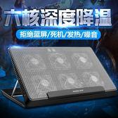 外星人筆記本散熱器15.6寸華碩17聯想戴爾電腦排風扇架板底座墊14 igo  CY潮流站