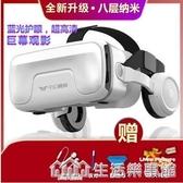 [2020新款]千幻魔鏡12代vr眼鏡手機專用虛擬現實ar眼睛3d一體機11 生活樂事館