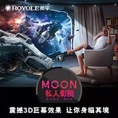 VR眼鏡柔宇Royole Moon 3D移動影院 VR影院 DF