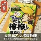 《松貝》立夢早乙女檸檬軟糖70g【4903316464923】cb42