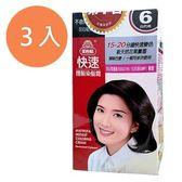 美吾髮 快速護髮 染髮霜 6號-自然褐 40g 3入/組