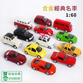 精緻仿真合金經典名車1:60 不挑色 小汽車 合金車 玩具
