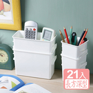 特惠-《真心良品》多多倫萬用分類收納盒(長方深型)21入
