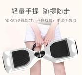 兩輪體感平衡車電動扭扭兒童成人智慧漂移車思維雙輪學生代步 QM 向日葵小鋪