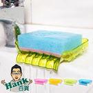 ★7-11限今日299免運★排水式肥皂盤...