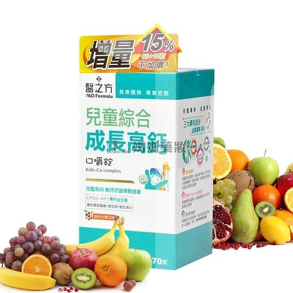 加量版【台塑生醫】醫之方兒童綜合成長高鈣 口嚼錠-70粒裝 綜合水果口味