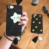 可愛 星星 蘋果 手機殼 iPhone7 iPhone6 plus i6s i7 保護套 磨砂 硬殼 流蘇 掛飾 潮流