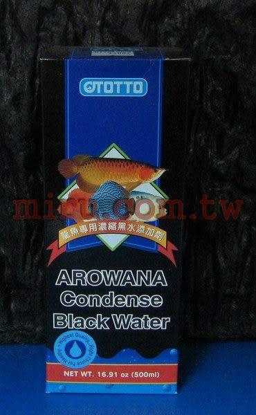 【西高地水族坊】OTTO奧圖 龍魚專用濃縮黑水營養添加劑(500ml)
