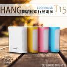 【買就送 雙面充電線】HANG 12000 T15 行動電源 露營燈 手電筒 三段調光 商檢合格 黃/白/粉/藍
