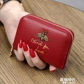 拉錬卡包女式多卡位風琴卡夾信用卡套牛皮卡片包迷你小零錢包 歐韓時代