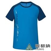 【南紡購物中心】【ATUNAS歐都納】男款Polygiene涼感抑菌短袖T恤(A1TS2103M希臘藍)