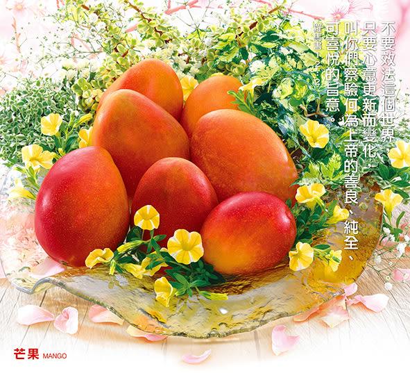 2019 教會月曆 JL710 幸福結果*13張-單月曆~天堂鳥月曆