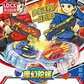 靈動創想魔幻陀螺4代新款槍發射器夢幻旋轉戰斗坨螺兒童玩具男孩 街頭潮人