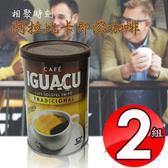 金德恩 巴西傳統風味 二罐伊瓜蘇即溶咖啡200g/罐/研磨細粉/零熱量瓶
