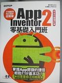 【書寶二手書T7/電腦_DDF】手機應用程式設計超簡單-App Inventor 2零基礎入門班_文淵閣工作室