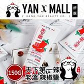 【妍選】天下第一辣 老溫 辣椒醬 (大軟管150g) (全素)