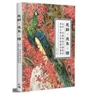 楚辭飛鳥繪(水彩.色鉛筆的手繪技法.重現古典文學的唯美畫卷)