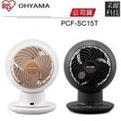 IRIS OHYAMA PCF-SC15T SC15T 空氣循環扇 循環扇 靜音 風扇 電風扇 上下左右自動擺動 適用9坪