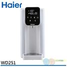附發票*元元家電館*Haier 海爾 瞬熱式淨水開飲機 WD251 贈【專用濾心 2入組 x1】