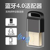 USB藍芽接收器4.0電腦音頻髮射台式機無線耳機音響迷你藍芽適配器    3C優購