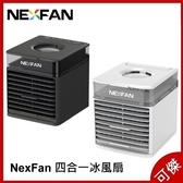 NexFan 四合一冰風扇 水冷扇 電風扇 桌上型 秒降溫 風力強 特殊防漏設計 節能省電 優惠價至8.11