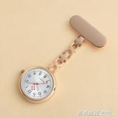 護士錶掛錶秒錶胸錶懷錶可愛時尚防水考試用錶醫護用男女通用  英賽爾