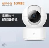 阿里云小白攝像頭360度全景夜視wifi家用小型智慧攝像機超清1080P 陽光好物