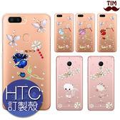 HTC U11 EYEs Plus A9s X10 Desire One 830 Pro 白蝶玫瑰水鑽殼 手機殼 水鑽殼 訂製