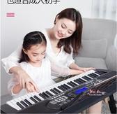 電子琴 多功能電子琴初學者成年兒童入門成人幼師專用61鋼琴鍵專業88T