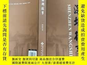 二手書博民逛書店罕見深圳往事Y290224 孫向學 海天出版社 出版2009