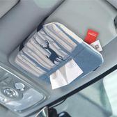 車載紙巾盒 創意汽車紙巾盒卡通車用車上遮陽板掛式抽紙套車載椅背車內紙巾盒【限時免運】