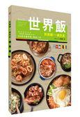 免換鍋!一鍋到底世界飯: 燉.炊.蒸.煲.拌.炒,60道米飯料理,極速上桌!