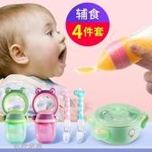 4件套米糊奶瓶嬰兒勺子硅膠輔食寶寶喂米粉感溫碗勺套裝新生兒軟勺神器 交換禮物