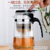 飄逸杯泡茶壺沏茶杯辦公室玻璃茶具耐高溫沖茶器家用過濾茶壺 名購居家