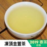 [杉林溪茶葉生產合作社] 2019春季好茶『凍頂手採金萱茶』回購率高300g*2包
