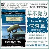 *KING WANG*【 贈雞老大零食+免運】草本魔力《深海藍》白金無穀犬糧-3磅 Timerberwolf