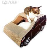 貓抓板瓦楞紙車貓窩環保貓咪磨爪玩具多省小車形「Chic七色堇」igo