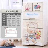 加厚特大號多層抽屜式收納櫃子 儲物櫃 兒童寶寶衣櫃塑料五鬥整理箱收納箱