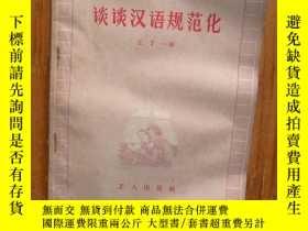 二手書博民逛書店罕見《談談漢語規範化》Y14328 王了一 工人出版社 出版19