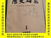 二手書博民逛書店罕見歷史研究(雙月刊)1992年第一期Y315593