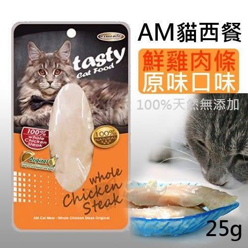 [寵樂子]《阿曼特ARMONTO》貓西餐貓咪雞肉零食雞柳條25g(3款口味)/貓零食