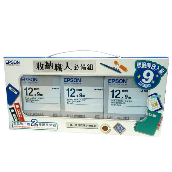 EPSON 7111112 收納職人必備組標籤帶(LK-4WBN三入組/寬度12mm)