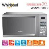 Whirlpool惠而浦 30L微電腦微波爐 WMWE300S