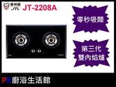 ❤PK廚浴生活館 實體店面❤ 高雄 喜特麗 JT-2208A/JT2208A 精品二口歐化玻璃雙內焰檯面爐