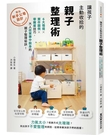 讓孩子主動收拾的親子整理術:6大情境X實作圖例X零難度技巧,大人從...【城邦讀書花園】