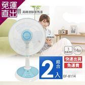 南亞牌 《2入超值組》MIT台灣製造 14吋靜音型電風扇(顏色隨機出貨)EF-8114x2【免運直出】